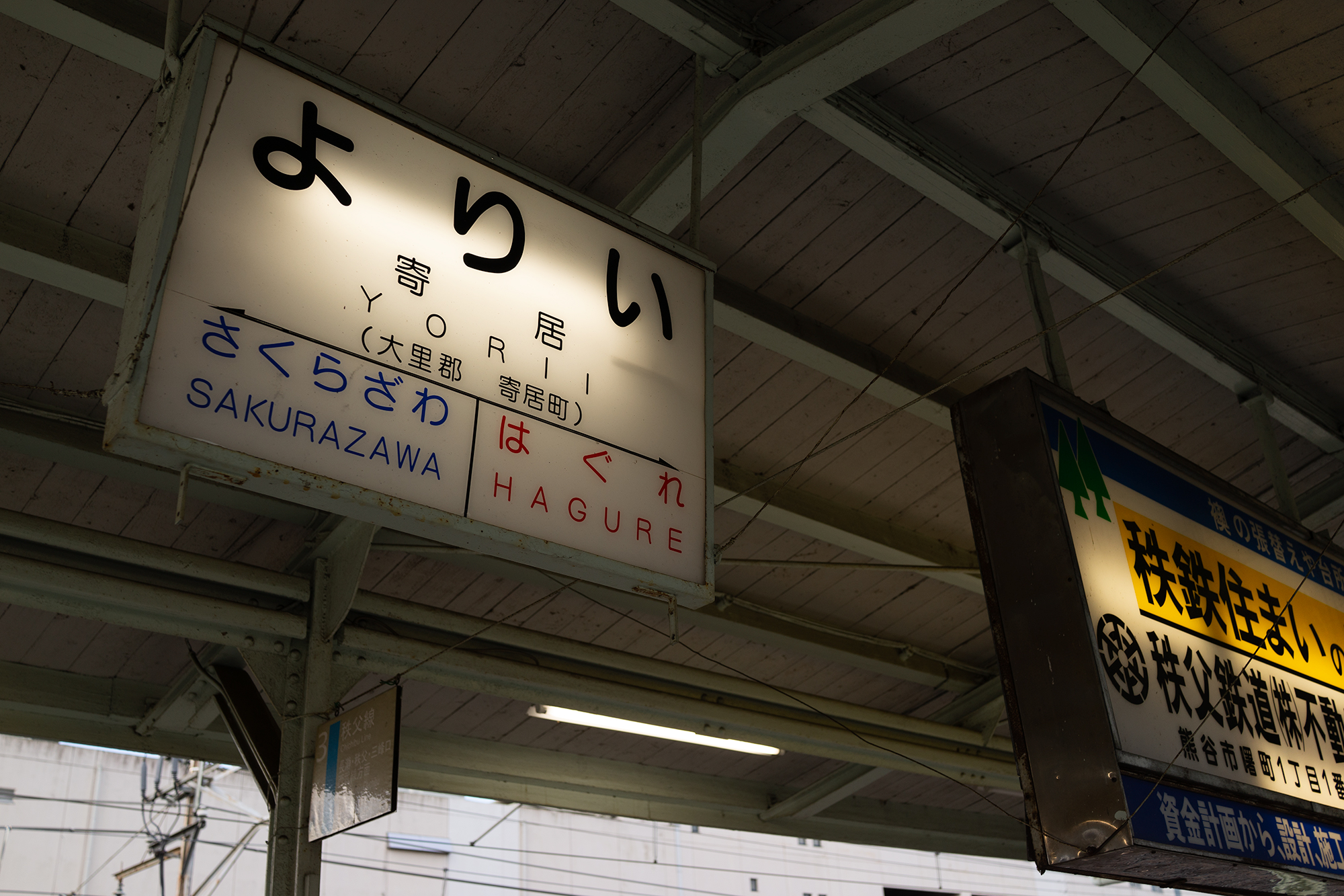 秩父鉄道「よりい」駅がタイムスリップ感を醸し出すワケ~群馬県片品村へ2~