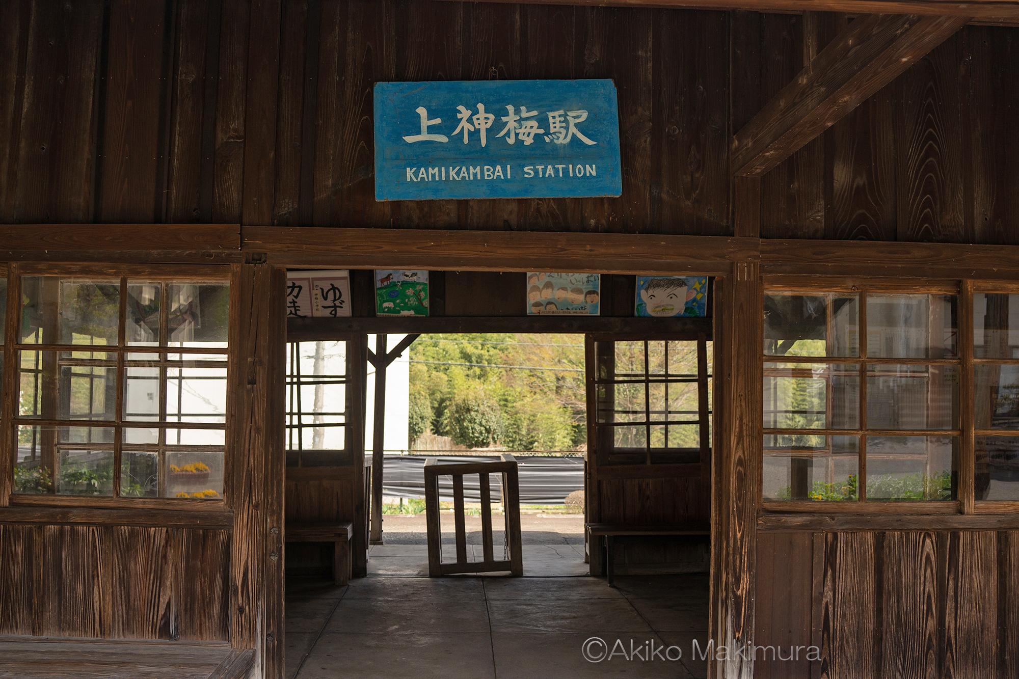 ぬくもりを残す無人駅 わたらせ渓谷鐡道~上神梅駅~
